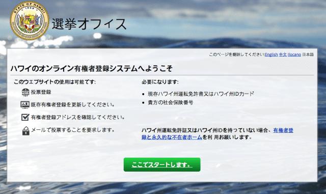 online voter registration screen shot